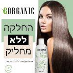 החלקה ללא מחליק – החלקה לשיער עם מחליק חשמלי VS החלקה מינרלית לשיער